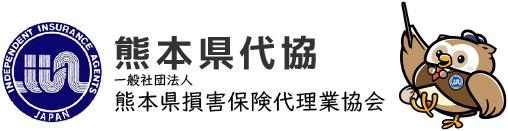 熊本県損害保険代理業協会 | 熊本市南区近見7-8-45