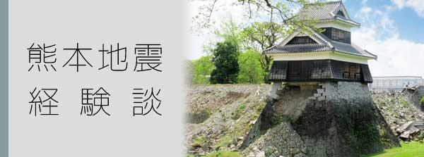 熊本地震経験談