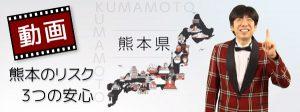 熊本のリスク 3つの安心
