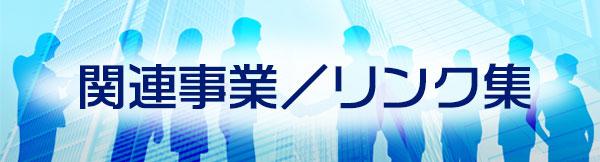 関連事業/リンク集