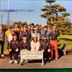 八代チャリティーゴルフ 2020.11.21